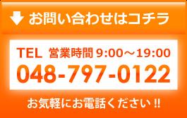 TEL:048-797-0122